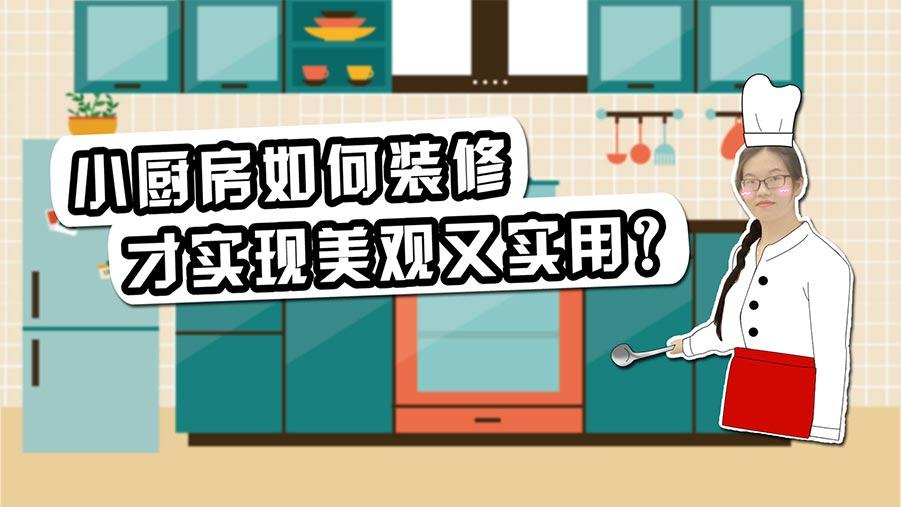 厨房太小怎么装修好?