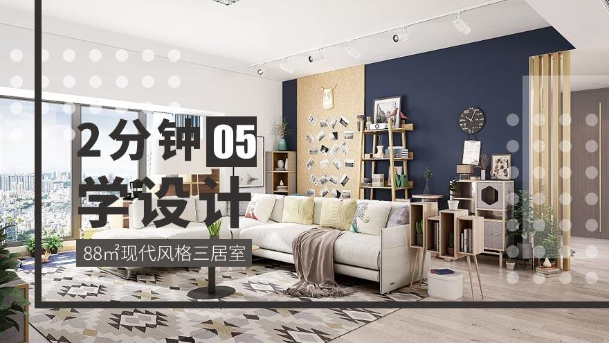 2分钟学设计,88㎡现代风格三居室